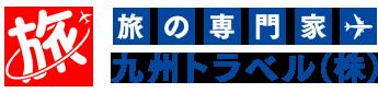 九州トラベル